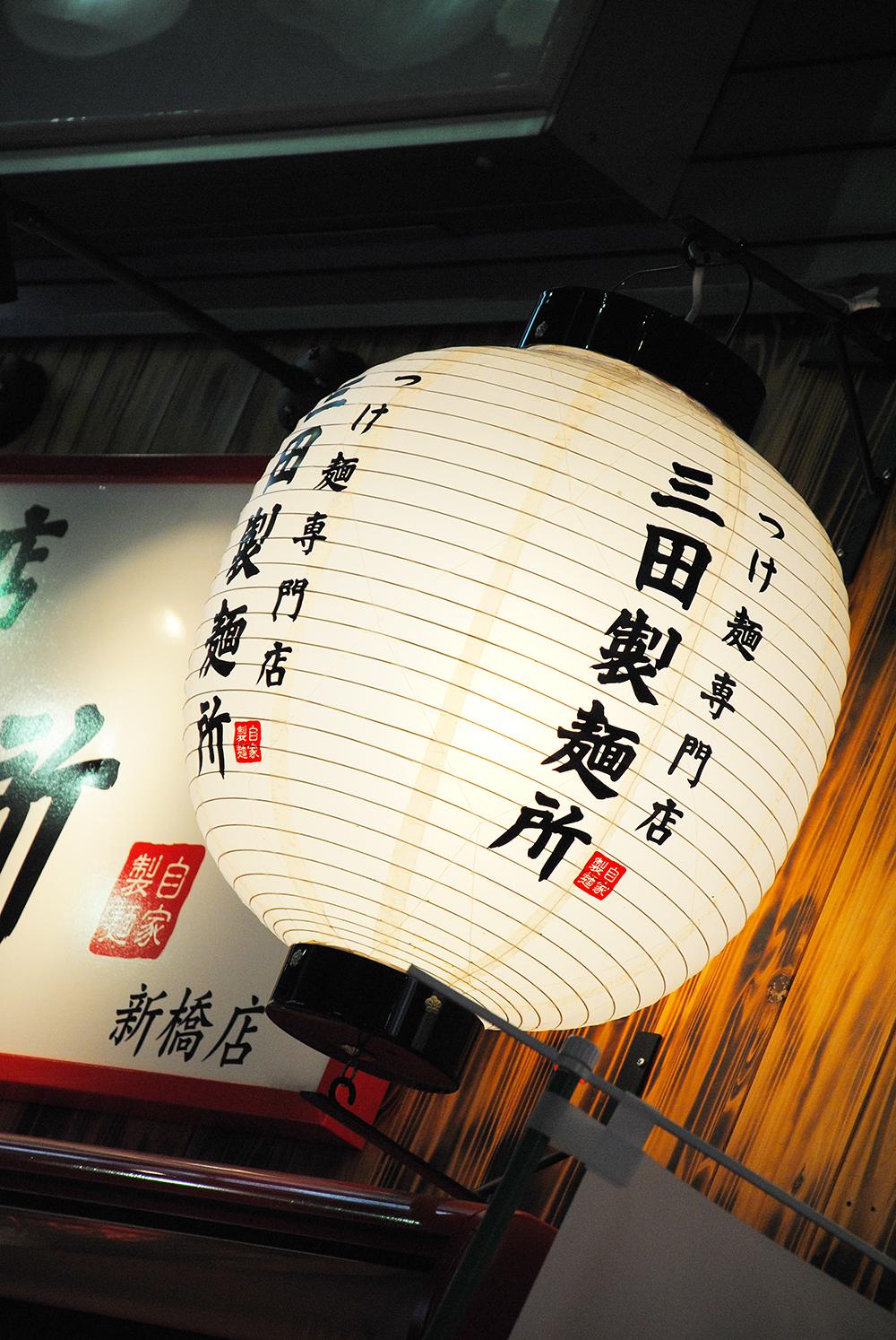 tokyo at night Japanese lanterns